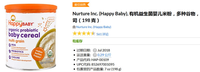 Nurture Inc. (Happy Baby), 有機益生菌米粉